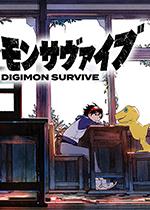 数码宝贝:生存(DIGIMON SURVIVE)PC破解版