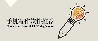 手机写作软件大全