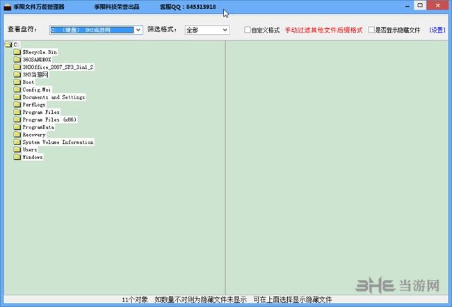 季限万能文件管理器图片1