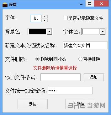 季限万能文件管理器图片2
