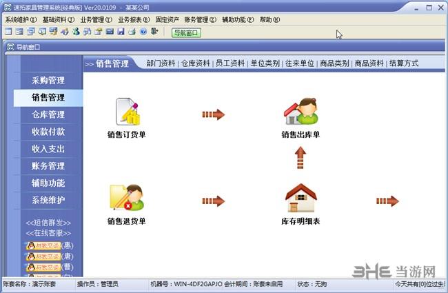 速拓家具销售管理软件图片1
