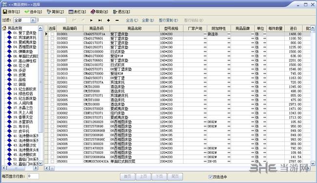 速拓家具销售管理软件图片3