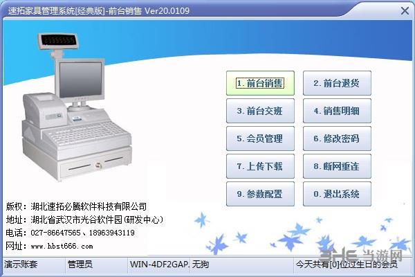 速拓家具销售管理软件图片4