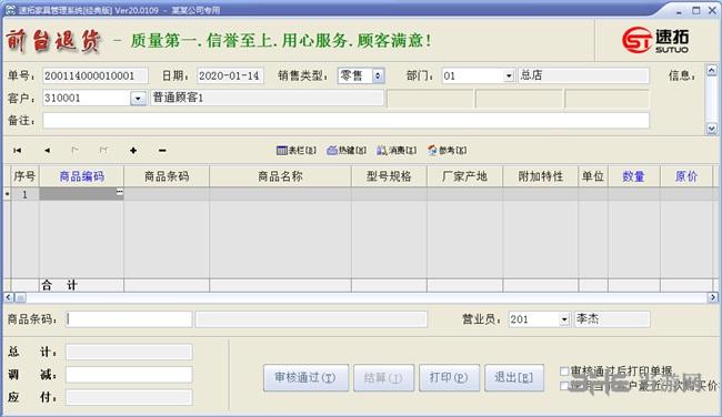 速拓家具销售管理软件图片5
