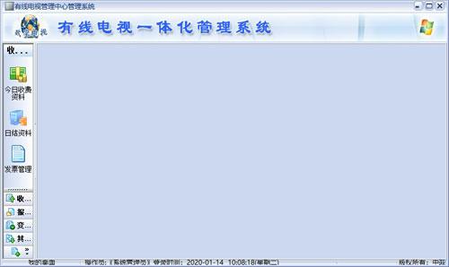 有线电视一体化管理系统截图