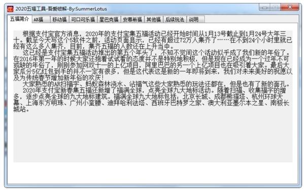 2020五福工具软件图片1