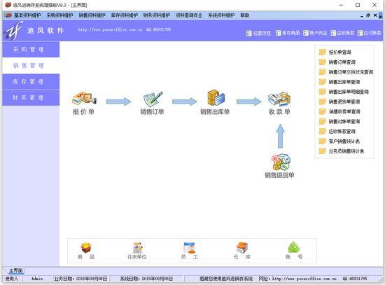 追风进销存管理系统图片2
