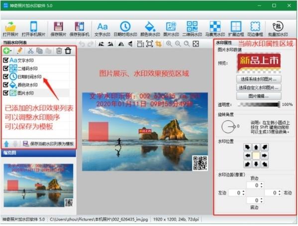 神奇照片加水印软件图片2