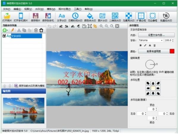 神奇照片加水印软件使用说明界面3