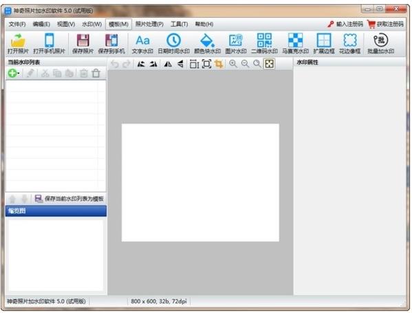 神奇照片加水印软件图片1