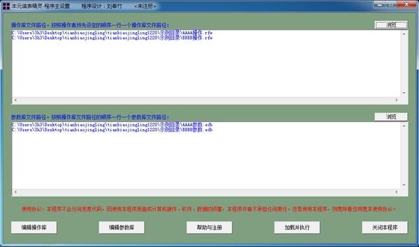 本元填表精灵软件图片1