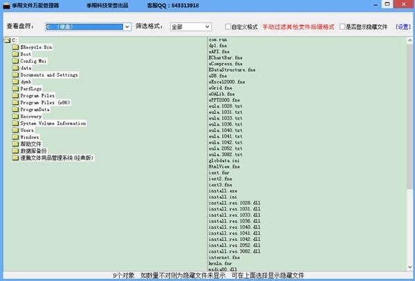 季限文件万能管理器图片1