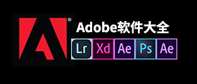 Adobe软件大全