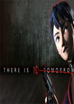 没有明天(There Is No Tomorrow)PC中文版