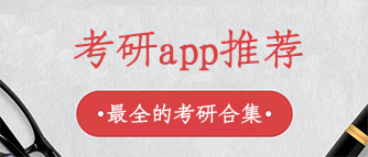 考研app大全