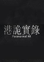 港诡实录PC中文版