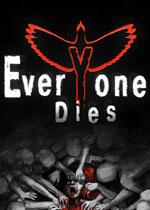 众人皆死(Everyone Dies)PC破解版v1.2.0