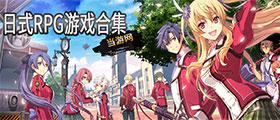 日式RPG游戏合集