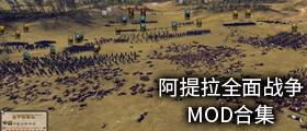 阿提拉全面战争MOD合集