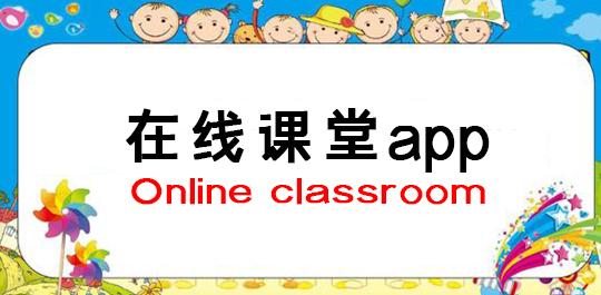 在线课堂app合集