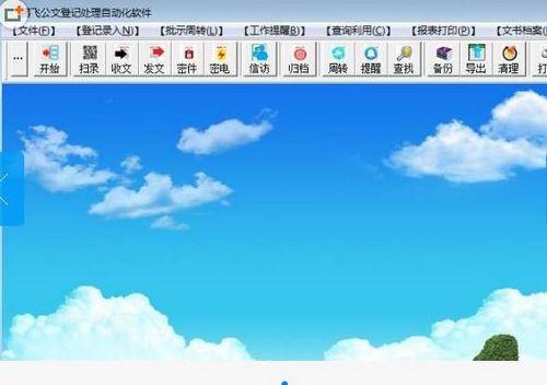 腾飞公文登记自动化软件图片