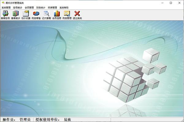 易欣诊所管理软件图片
