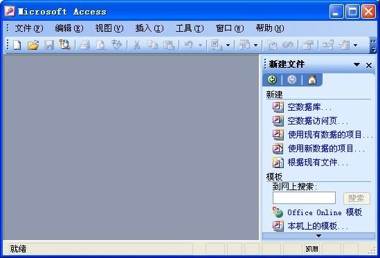 Access2003图片1