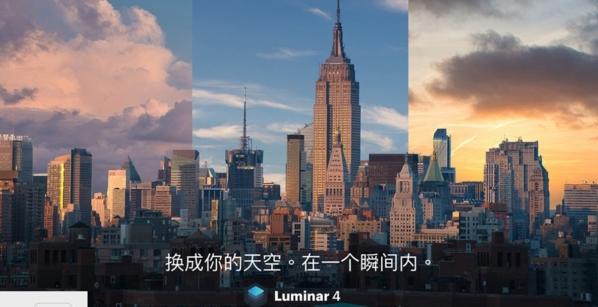 Luminar4软件图片1