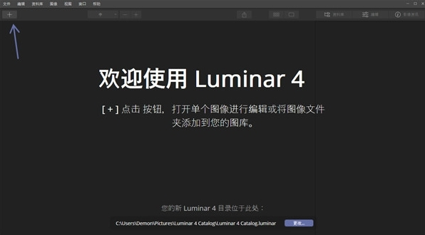 Luminar4软件图片2