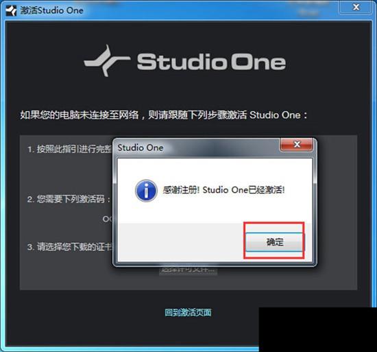 studio one3破解版图