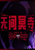 无间冥寺(Curse of the Dead Gods)PC中文版