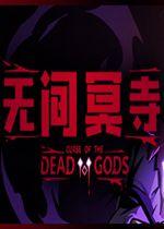 无间冥寺(Curse of the Dead Gods)PC中文版