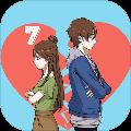 拆散情侣大作战7安卓版1.0