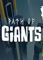 巨人旅途(Path of Giants)PC中文版v1.0.8
