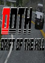 山间漂移(Drift Of The Hill)PC版