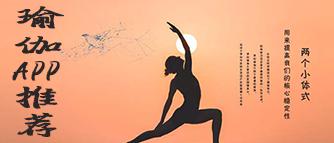瑜伽app推荐