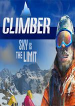 攀登者:天空是极限(Climber: Sky is the Limit)PC版