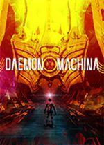 恶魔X机甲(Daemon X Machina)中文破解版