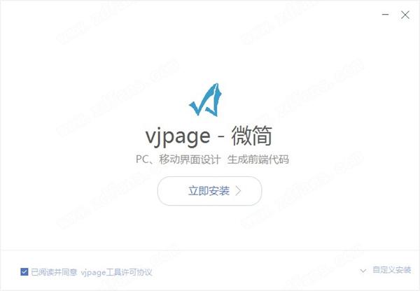 微简vjpage图片2