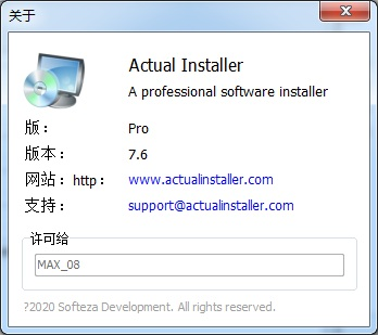 Actual Installer破解方法图片2