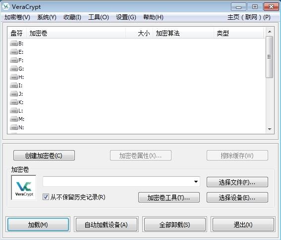 VeraCrypt软件图片1