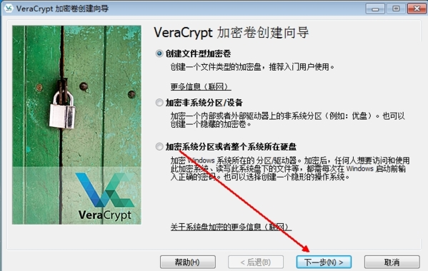 VeraCrypt创建加密卷图片2