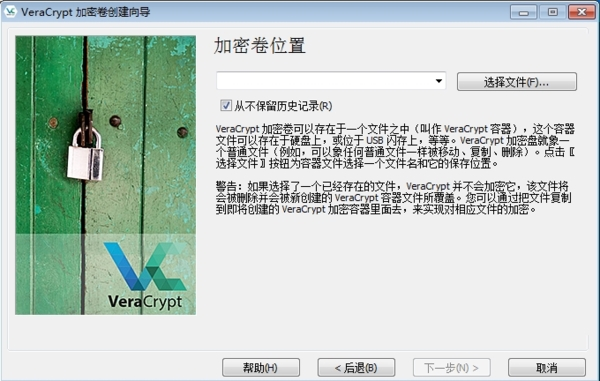 VeraCrypt创建加密卷图片3