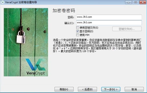 VeraCrypt创建加密卷图片6