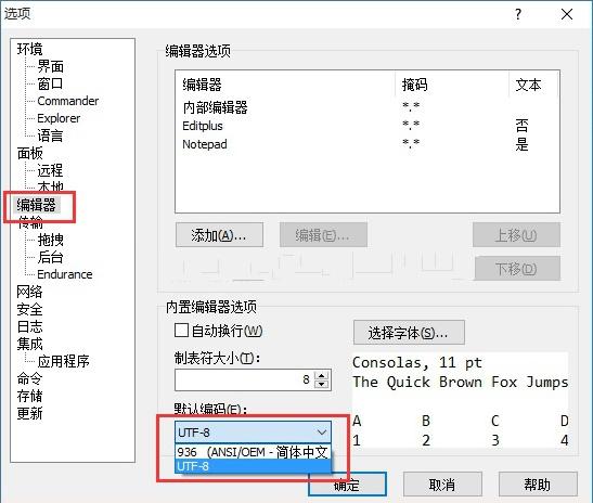 WinSCP中文显示乱码解决方法图片4