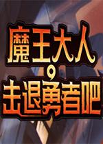 魔王大人,击退勇者吧PC中文版