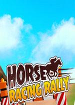 赛马大会(Horse Racing Rally)PC破解版