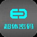 超体密码app