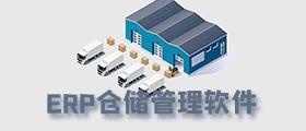 ERP仓储管理软件
